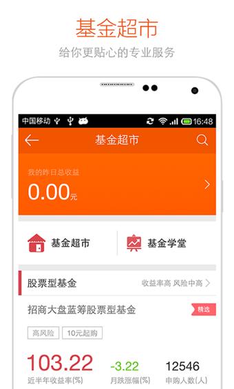 京东网银钱包 V6.5.2 安卓版