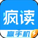 疯读小说极速版 V1.0.6.0 安卓版