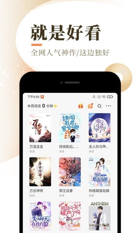 宜搜小说 V4.11.3 安卓版