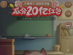 2020天貓雙十一超級星秀貓怎么組隊?往下看,帶你玩轉超級星秀貓!