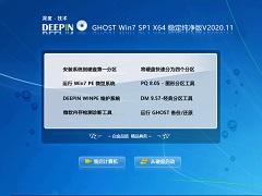 深度技术 GHOST WIN7 64位稳定纯净版 V2020.11
