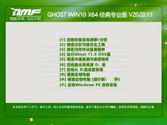 雨林木风 WINDOWS10 64位经典专业版 V2020.11