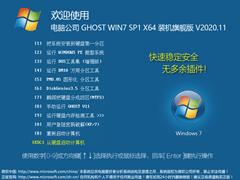 電腦公司 GHOST WIN7 64位旗艦版 V2020.11