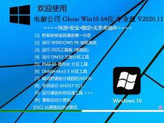 電腦公司 WINDOWS10 64位專業版 V2020.11