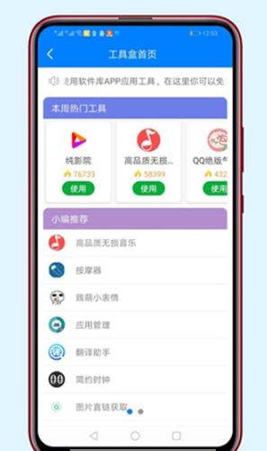 胖崽软件库 V1.2 官方版
