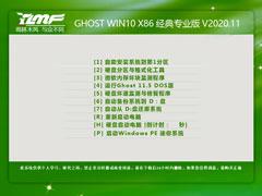 雨林木風 WINDOWS10 32位經典專業版 V2020.11