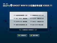 深度技术 GHOST WIN10 32位稳定专业版 V2020.11
