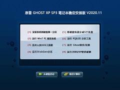 惠普 GHOST XP SP3 笔记本稳定安装版 V2020.11