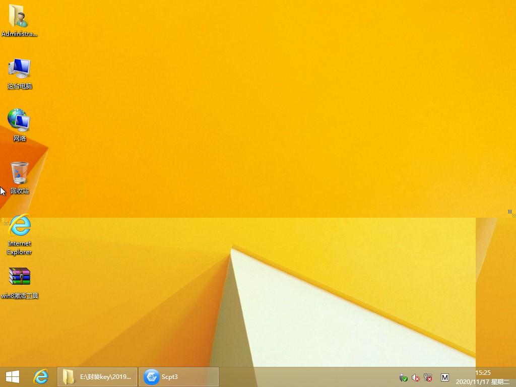 GHOST WIN8.1 64位优化通用版 V2020.11