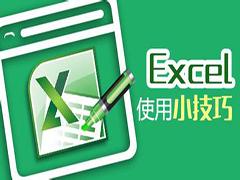 Excel如何选择单元格?10招教你快速选取单元格