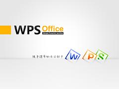 WPS表格中文字行间距太大怎么办?WPS表格内容行距太大的解决办法