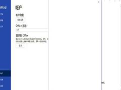 Office激活注册帐户出现白屏问题怎么办?Office激活注册帐户白屏问题解决方法