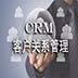 致优CRM(客户关系管理系统) V4.0 官方版