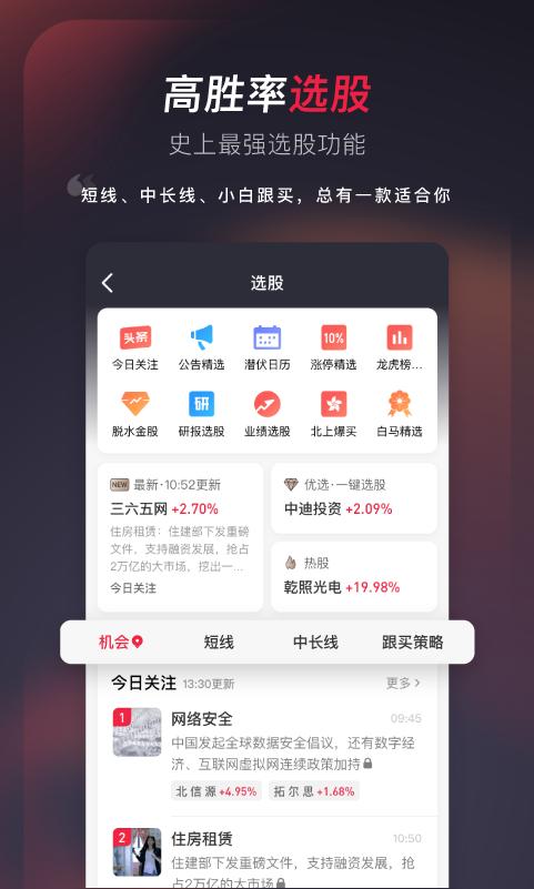 选股宝 V4.10.0 手机版
