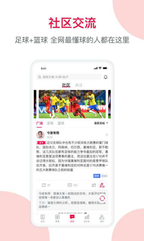 足球财富 V3.6 手机版