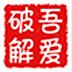 InkCanvas(桌面涂鸦软件) V1.0 官方版