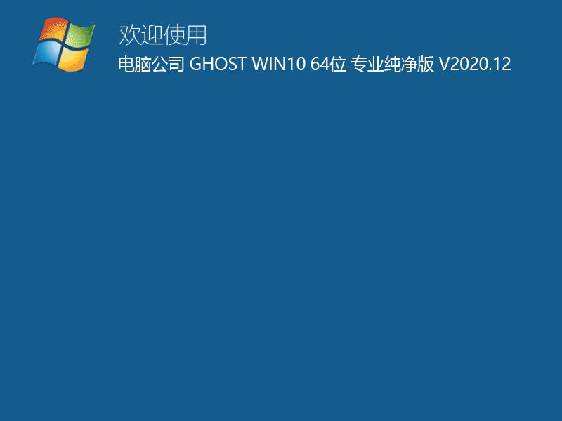 电脑公司 GHOST WIN10 64位专业纯净版 V2020.12