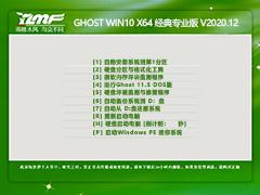 雨林木風 GHOST WIN10 64位經典專業版 V2020.12