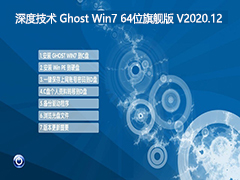 深度技術 GHOST WIN7旗艦版64位 V2020.12