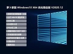 萝卜家园 WINDOWS10 64位 【2009】优化稳定版 V2020.12
