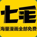 七毛免费漫画 V1.0.8 安卓版