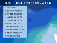 电脑公司 GHOST XP SP3 专业装机版 V2020.12