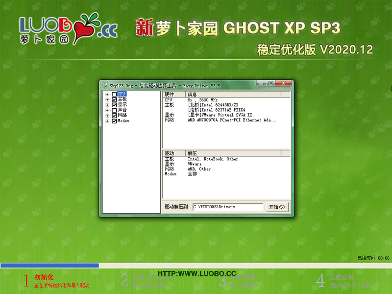 萝卜家园 GHOST XP SP3 稳定优化版 V2020.12