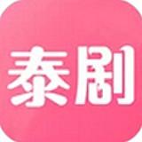 泰剧网 V1.5 安卓版