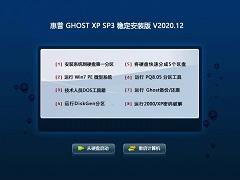 惠普 GHOST XP SP3 穩定安裝版 V2020.12