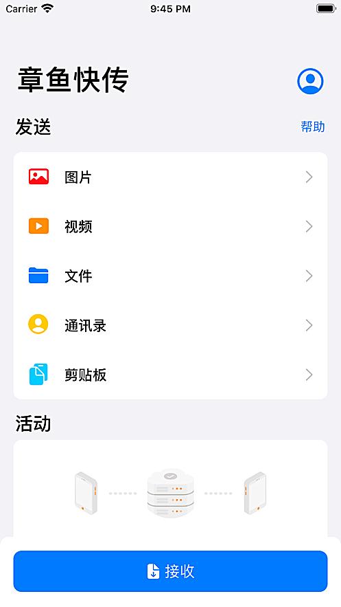 章鱼快传 V2.3.5 安卓版
