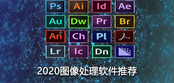 图像处理软件哪个好用?2020年图像处理软件推荐