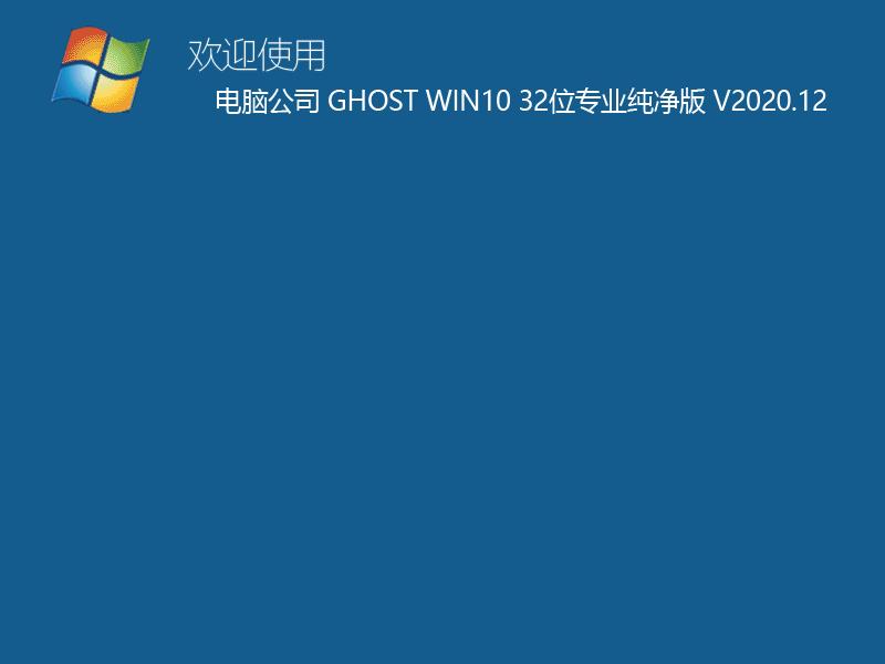 电脑公司 GHOST WIN10 32位专业纯净版 V2020.12