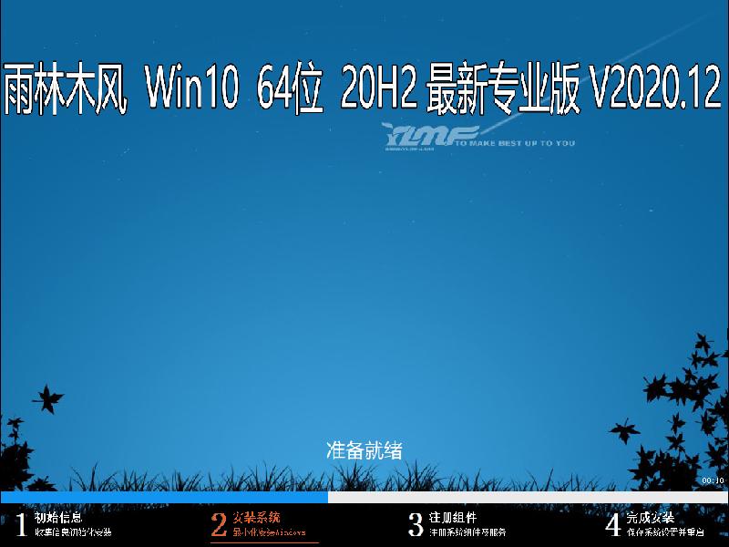 雨林木风WIN10系统 20H2 64位最新专业版 V2020.12