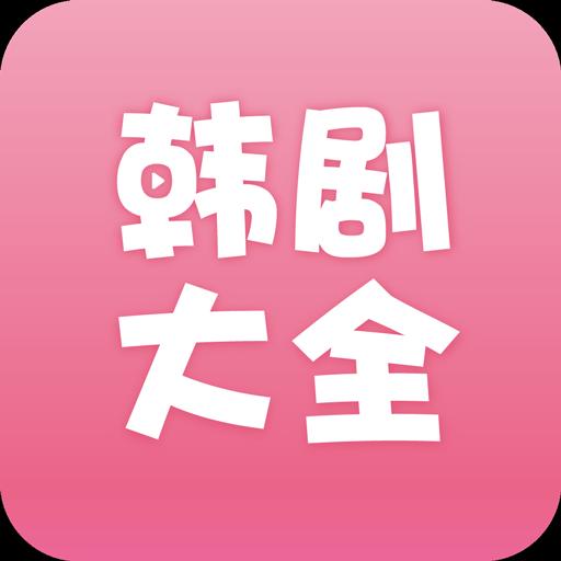 韩剧大全 V1.7.5 最新版