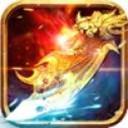 屠龙盛世传奇 V3.0 最新版