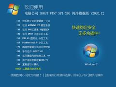 電腦公司 GHOST WIN7 SP1 X86 純凈旗艦版 V2020.12