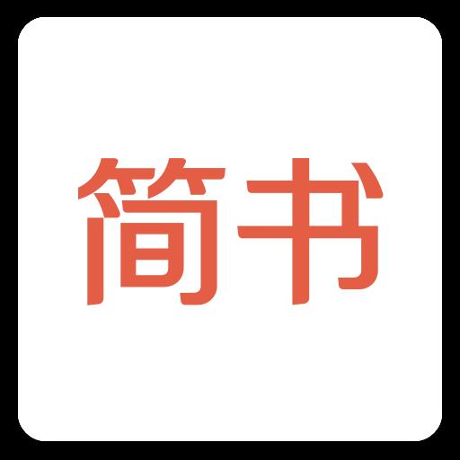简书 V4.25.9 安卓版