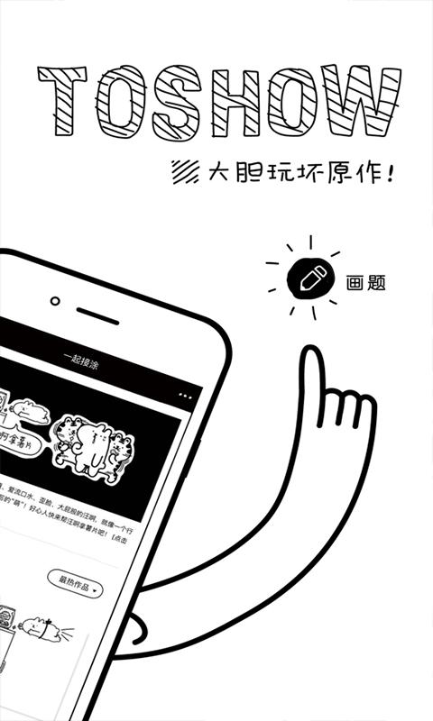 涂手 V3.5.3 安卓版