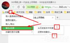 360浏览器收藏夹丢失如何找回?