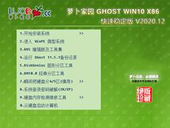 蘿卜家園 GHOST WIN10 32位快速穩定版 V2020.12