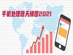 最新手機處理器天梯圖2021年1月 2021年1月手機處理器排行榜