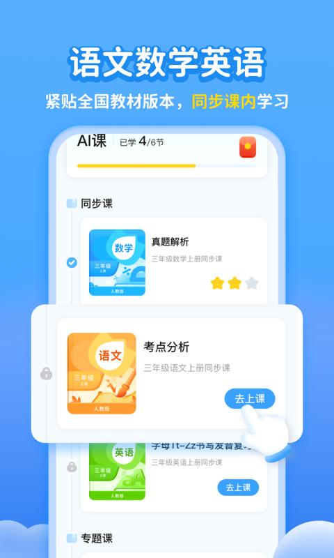 学宝 V6.1.8 安卓版