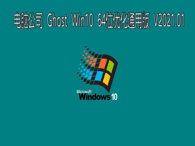 电脑公司 GHOST Windows10 64位系统优化通用版 V2021.01