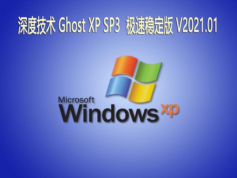 深度技术 GHOST XP SP3 极速稳定版 V2021.01