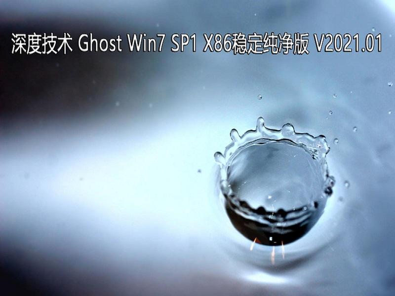 深度技术 GHOST Windows7 32位系统稳定纯净版 V2021.01