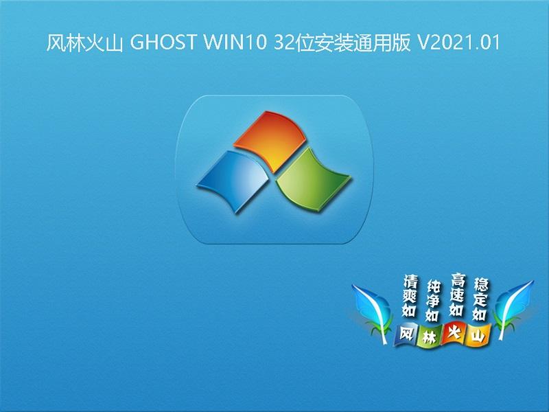 风林火山 GHOST WIN10 32位安装通用版 V2021.01