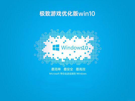 极致游戏优化版Win10 64位 V2021.01