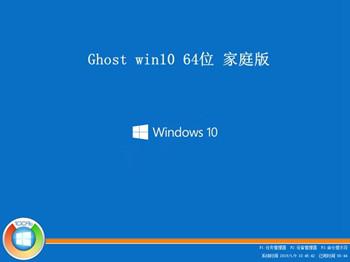 Win10家庭版1909 64位中文版 V2021.01
