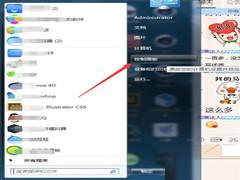 Windows7纯净版系统如何删除用户账户?