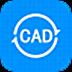 全能王CAD转换器 V2.0.0.1 中文安装版